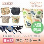 (ブランド)あかちゃんといっしょ (素材)表:綿100% 裏:ポリエステル100% (生産国)日本 ...