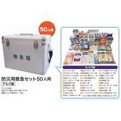 ■製品特徴 ◆非常時に備えて安心! ◆多人数向け救急セットです。