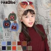 韓国子供服/ポンポン付ニット帽/女の子 リボン ポンポン(kbb00760-b-1128r)AW/韓...