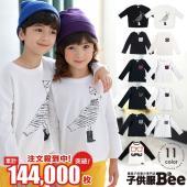 韓国子供服 長袖Tシャツ/男の子 女の子 鳥絵柄 身幅広めtaa04404-n-1128r)/SS/...