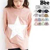 長袖トップス 子供服 Tシャツ カットソー プルオーバー ロゴTシャツ ARMY キャラクター パン...