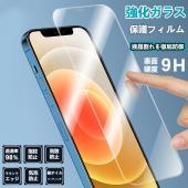 強化ガラスフィルム iPhone 液晶保護フィルム iPhone6 iPhone6s iPhone8...