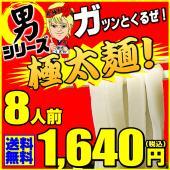 ■原材料名 ------------------ 小麦粉(ASW、讃岐の夢2000)、食塩、加工澱粉...