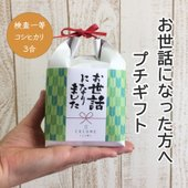 ミニ米袋型のメッセージ入り米ギフトです。手のひらサイズなのでちょっとしたプレゼントに最適です。茨城県...