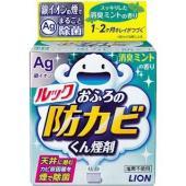 銀イオンの煙で、浴室全体の黒カビをまるごと除菌できます。