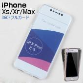 360°全面保護 iPhone7/7 Plus用TPUケース  対応機種:iPhoneXS Max,...