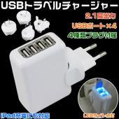 ac usb 変換アダプター 全世界で使える4ポートUSB-AC変換アダプタ iPhone iPod...