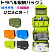 """細かい必需品がバッグ一個で""""ひとまとめ""""! 内部ポケット収納スペースとメインスペースに分かれています..."""