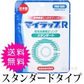 仮性包茎エチケットリング。  安心の日本製。 医療用素材を使用。  仮性包茎でお悩みの方におすすめの...
