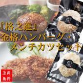 厳選した国産牛肉と白金豚の『格之進 黄金ブレンドレシピ』による奥深い味わい。  岩手県にある、門崎熟...