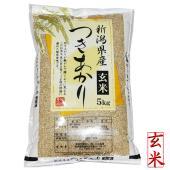 新潟県産 新米 つきあかり5kg(玄米)  「玄米でのお届けになります。家庭用精米機などご利用の方に...