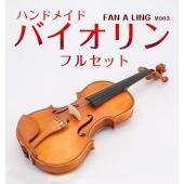 ハンドメイド バイオリンフルセット
