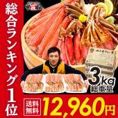 【注文は30日12時まで】※北海道・九州・沖縄・一部離島は除く 商品内容:カット生ずわい蟹2.1kg...