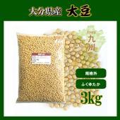 ■内容量:3kg ■原材料:大豆 ■原産地:日本(大分県)  ■保存方法:高温多湿、直射日光を避けて...