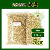 ■内容量:5kg ■原材料:大豆 ■原産地:日本(大分県)  ■保存方法:高温多湿、直射日光を避けて...