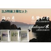 ● 「海の米」と「朱鷺和米」と「チャレンジド米」のお試しセット ・内 容 量:2合(300g)×各1...