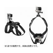 ・GoProカメラが設置できるドッグハーネス
