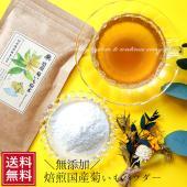 イヌリンを多く含む野菜菊芋の粉末。お茶として、料理にもご利用可能。長く続けることで実感できます。 ■...