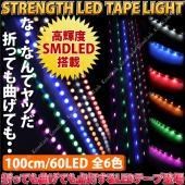 【送料無料】ストレングスLEDテープ 100cm/60LED 選択6色   新登場!鋭角以上に折り曲...