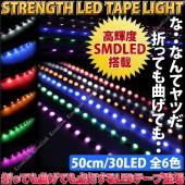 【送料無料】ストレングスLEDテープ 50cm/30LED 選択6色   新登場!鋭角以上に折り曲げ...
