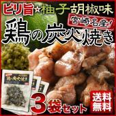 """◆宮崎名産!鶏の炭火焼き◆南九州を代表する鶏肉を、食品添加物を含まない柚子胡椒""""で味を整え、炭火でこ..."""