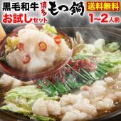 ◆最高級「コプチャン」(小腸)とちゃんぽん麺のもつ鍋セット!◆黒毛和牛本来の甘みやコク、あっさりとし...