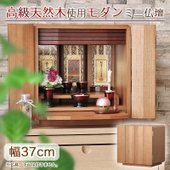 【特徴】 シンプルでお洒落なデザインの家具調ミニ仏壇です。 家具と違和感のないスタイルで、扉に角度を...