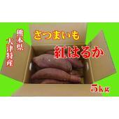 送料無料! 熊本県大津産「紅はるか」販売期間:11月〜7月 この紅はるかは所々に黒い斑点が見られます...