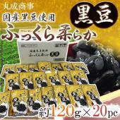 【送料無料】滋賀県産の大粒黒豆を、甘さ控えめの味付けで艶やかにふっくら炊き上げ、小分けに包装しました...