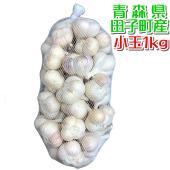 商品名:青森県田子町産にんにく Sサイズ(根付き) 内容量:1kg(40球前後) 規 格:規格外 小...