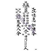 【開運お守り】 貴方を成功に導く、道をひらく刀印護符  陰陽道や密教で口伝されている由緒ある符です。...