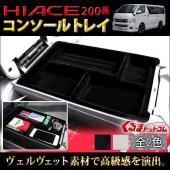ハイエース200系 パーツ テーブル インテリア センターコンソールトレイ ベルベットタイプ 小物整...