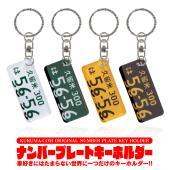 ナンバープレート キーホルダー ※レビューを記載で送料無料!  愛車のナンバープレートを超リアルに再...