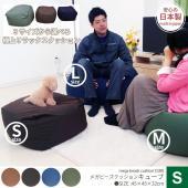 代引き不可/ビーズクッション ビーズソファ メガキューブクッション S クッション ビーズ 日本製 ...