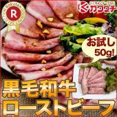 ■品名: 国産 和牛 ローストビーフ スライス 50g  様々なお贈り物にご利用いただけます。  …...