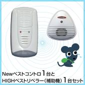 ねずみ(ネズミ)の駆除・退治・撃退に!  ネズミの嫌う電磁波と超音波、ダブルの効果であなたのお家をガ...