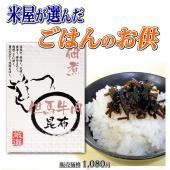 兵庫県産但馬牛と昆布の佃煮のハーモニーは、ほっかほっかご飯との相性がバツグン! 但馬牛と昆布を本醸造...