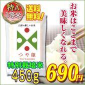 ◆ポイント消化にも最適な【送料無料】でのご提供です。粒が大きく、炊きあがりがつやつやと白く輝き、もっ...