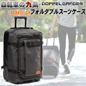 ●サイズ ●スーツケース ・H520×W360×D130mm(収納時) ・H520×W360×D25...