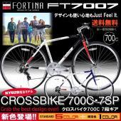 ●ブランド:KYUZO ●モデル名:クロスバイク自転車 700C 7段変速 KZ-FT7007 ●本...
