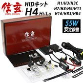 MT HIDモデル信玄 主な適合車両 H4 ハイエース/N-BOX/セリカ/セルシオ/bB/ノア/R...