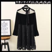 ★☆大きいサイズ レディース ベロアワンピース パーティードレス 黒 レース LL 3L 4L 5L...