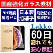 ★本ページ対応機種: iPhone X ガラスフィルム iPhone8 iPhone8 Plus i...