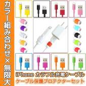 ■商品名 iPhone カラフル充電ケーブル&ケーブル保護カバー2個 セット ■仕様 カラフル充電ケ...