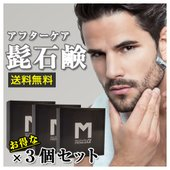 濃い体毛・濃い髭にお悩みの男性に…。 ムダ毛対策ソープが誕生! 脱毛クリーム・除毛クリームにも使用さ...