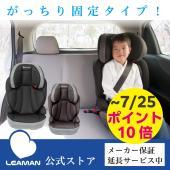 従来の3点式シートベルトに加え、ISOFIXで車に固定し、急なカーブやお子さまが乗っていない時でも動...
