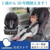 チャイルドシートアセスメントの幼児専用カテゴリーで唯一、「優」評価を獲得したモデル(型式)です。* ...