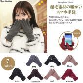 ●【エレガントで上品な手袋】折り返しデザインが可愛い。エレガントで暖かなスマートフォン対応手袋、細身...