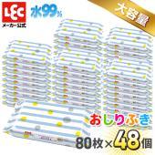 【大容量 3,840枚!】 大量買でとってもお得なおしりふき!  紫外線を浴びると肌の老化を促進する...