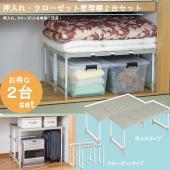 ◆商品情報◆ 押入れ収納の決定版商品! 押入れに棚を作ることでスペースを最大利用して収納!! 2台セ...